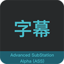 Advanced SubStation Alpha mac下载 v1.0 最新版